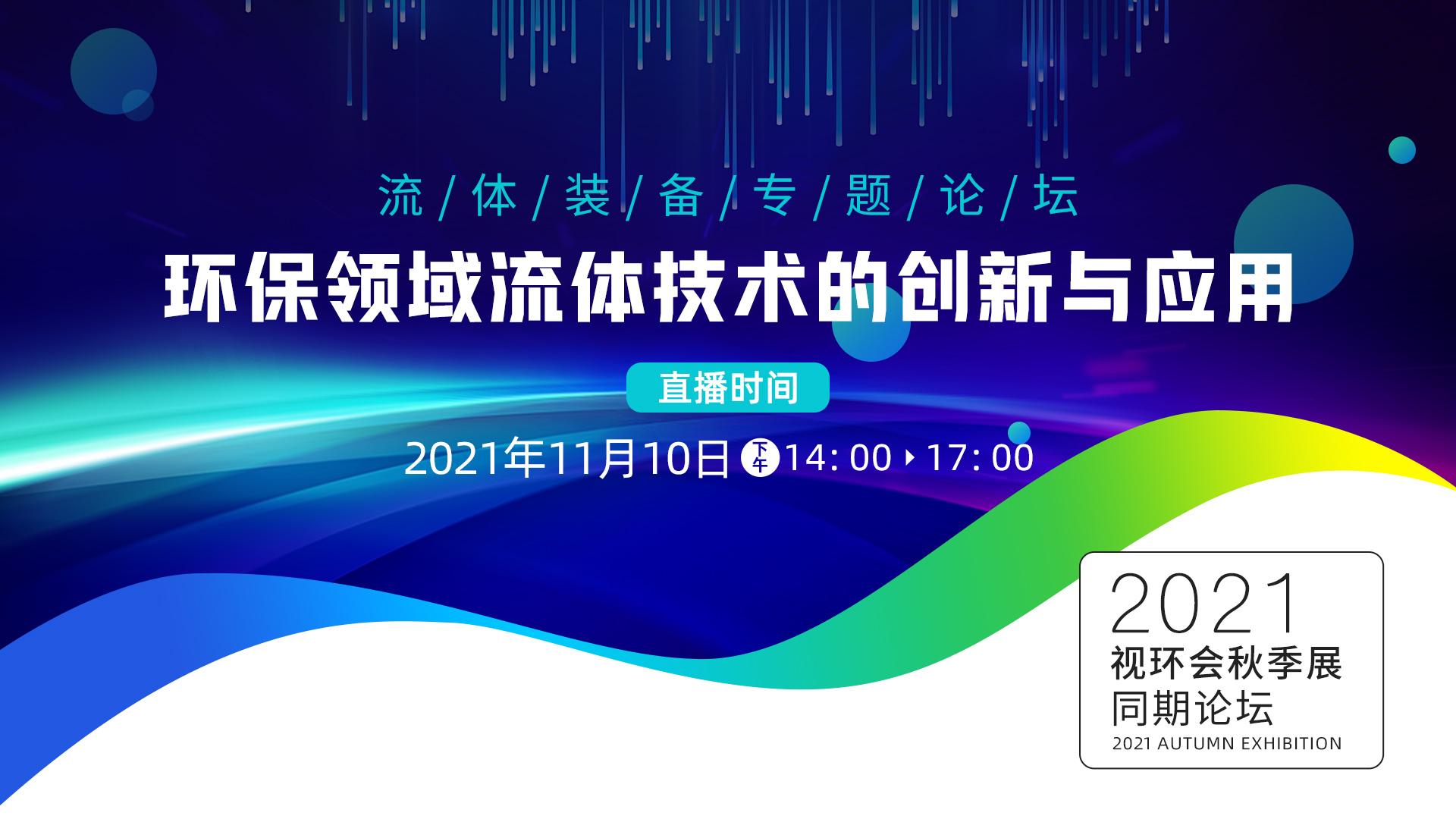 环保领域流体技术的创新与应用线上研讨会