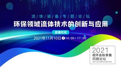 環保領域流體技術的創新與應用線上研討會