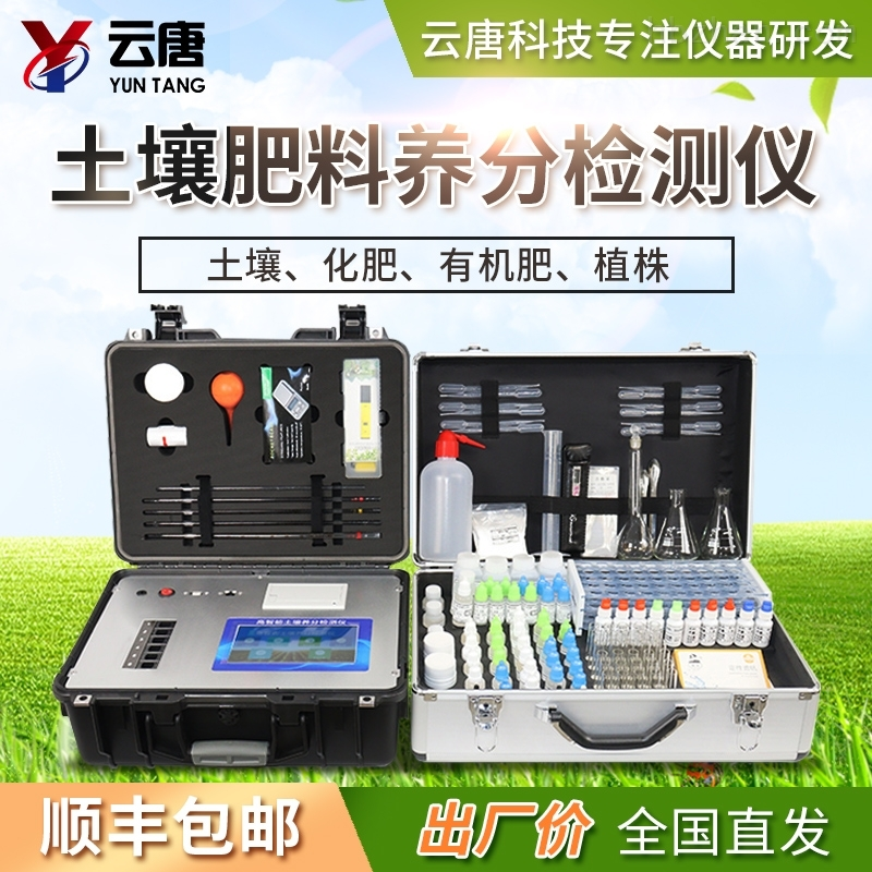 <strong><strong><strong><strong><strong><strong><strong><strong><strong>土壤检测仪器多少钱</strong></strong></strong></strong></strong></strong></strong></strong></strong>