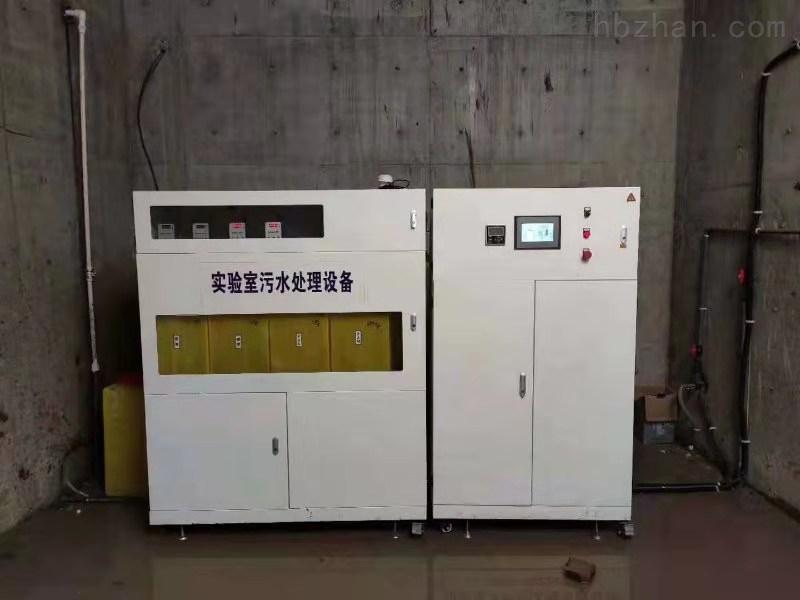 信阳实验室化学污水处理设备生产厂家