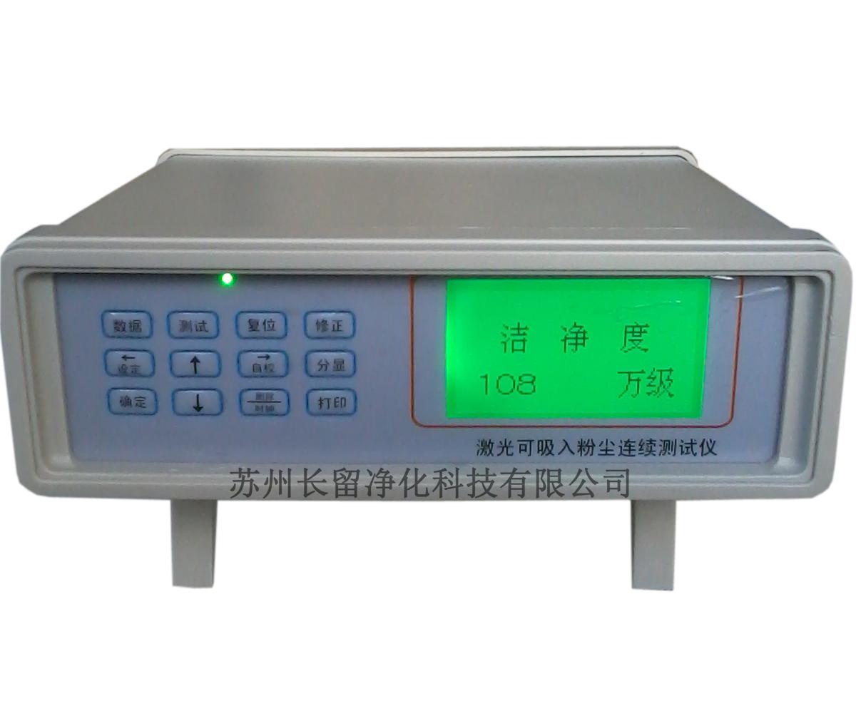 台式激光可吸入粉尘连续测试仪