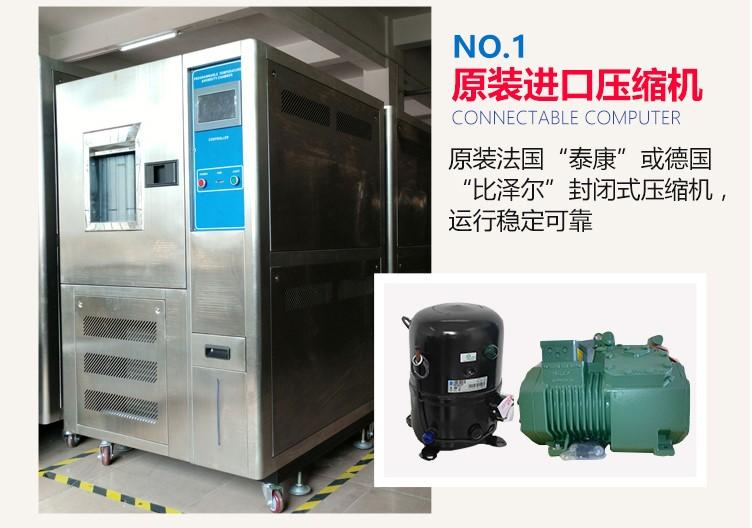 双85循环湿热试验箱