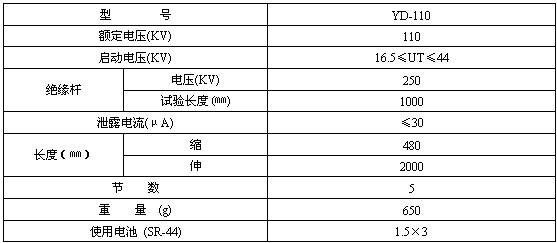 高压验电器YD-110