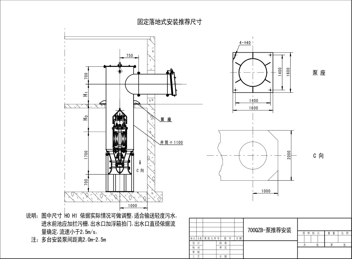 潜水轴流泵固定落地式安装图