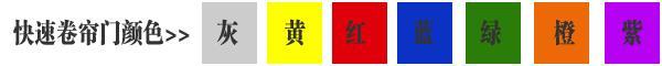 快速卷帘门货淋室卷帘门颜色有灰色、黄色、白色、兰色、红色、橘黄色或全透明等