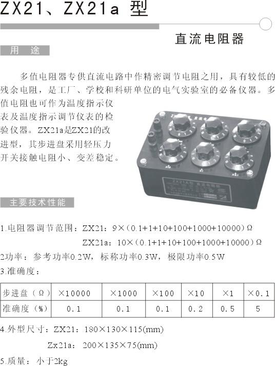 XJ21 直流电阻箱