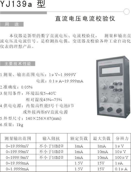 YJ139a 电压电流校验仪