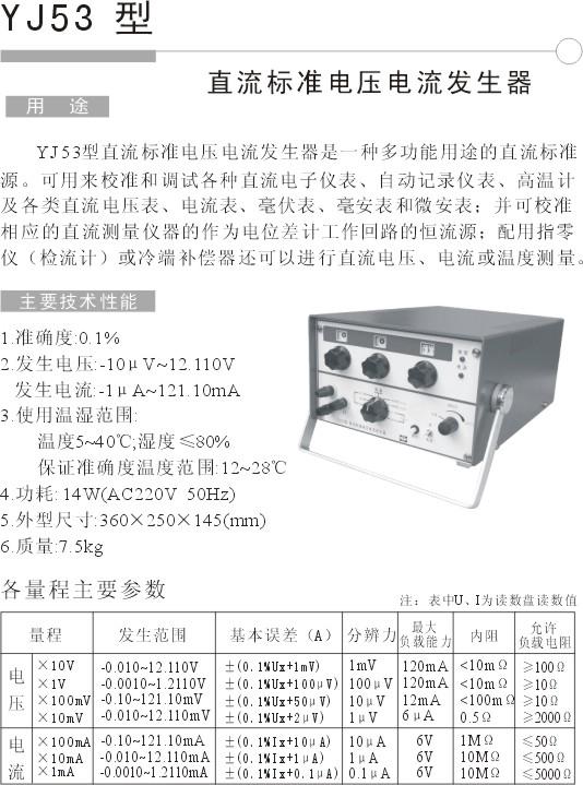 YJ53电流发生器