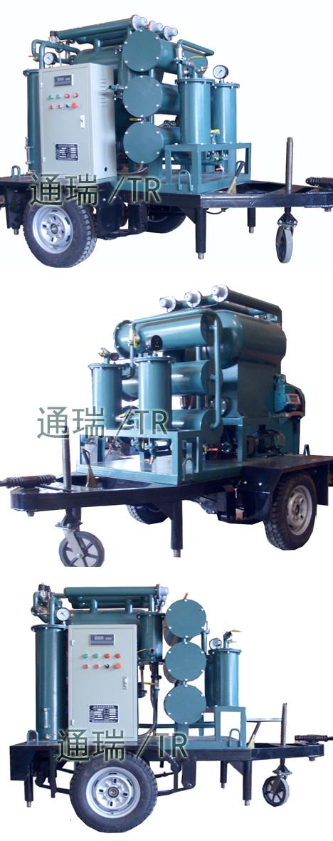 ZJL变压器油绝缘油脱色再生真空滤油机拖车式
