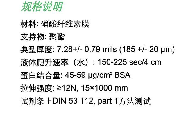 PALL颇尔Vivid 170硝酸纤维素膜VIV1702550R(25mm*50m)