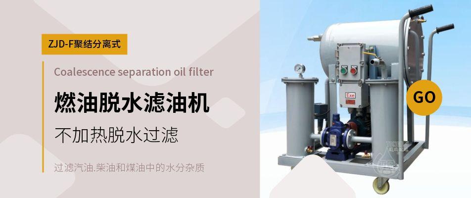 柴油过滤脱水机