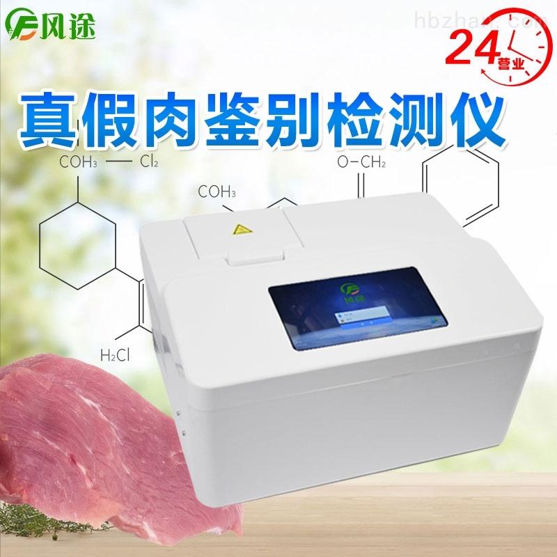 真假肉鉴别检测仪