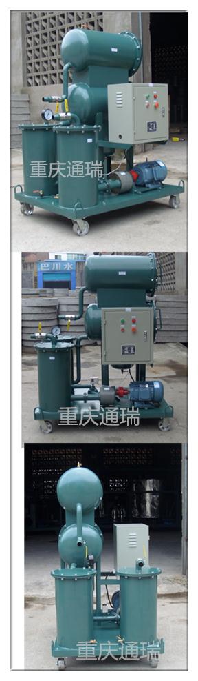 ZJD-F柴油脱水滤油机