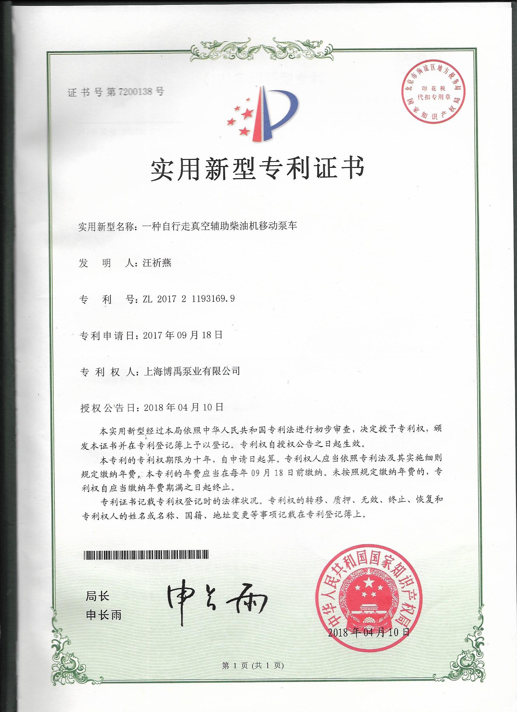自行走移动泵车专利