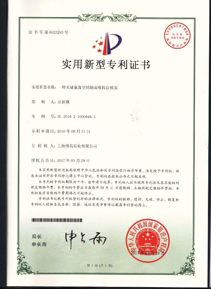 吸力大的自吸泵专利证书