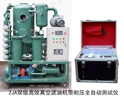ZJA-50高效双级真空滤油机