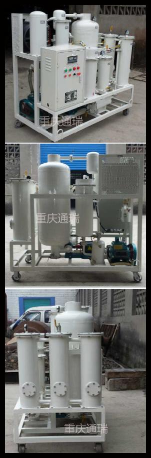 透平油除酸多功能再生滤油机