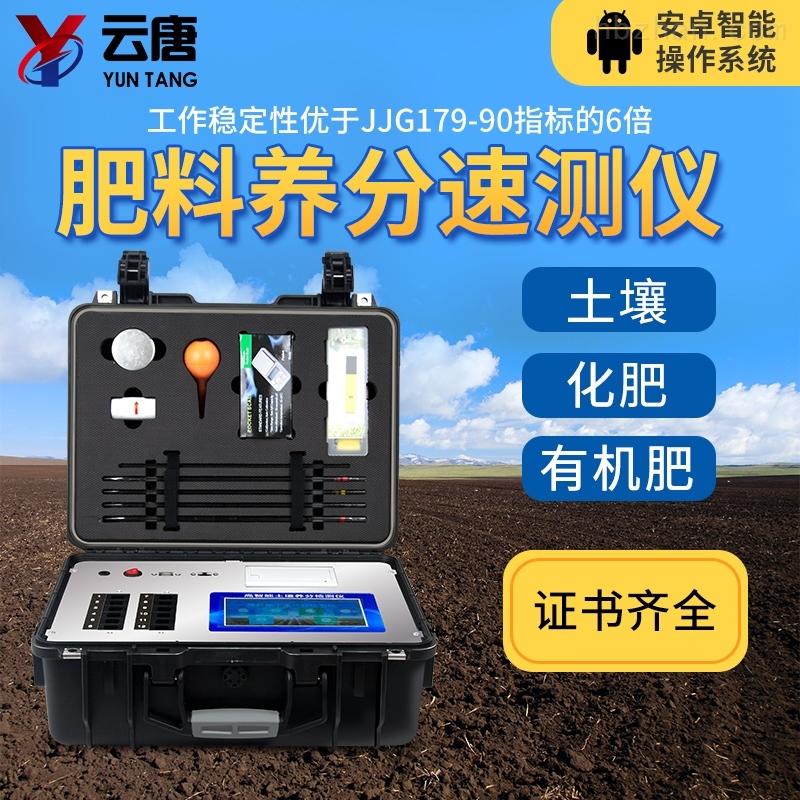 <strong>高智能农业土壤肥料养分分析系统</strong>