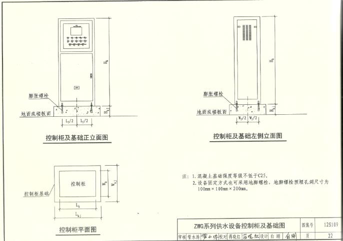 ZWG无负压控制柜立面图