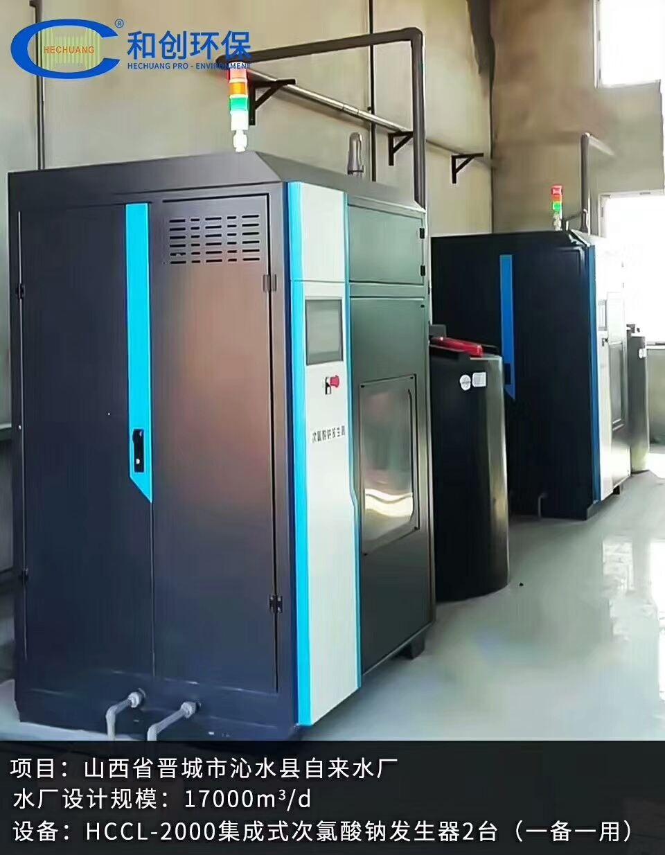 2000克次氯酸钠发生器