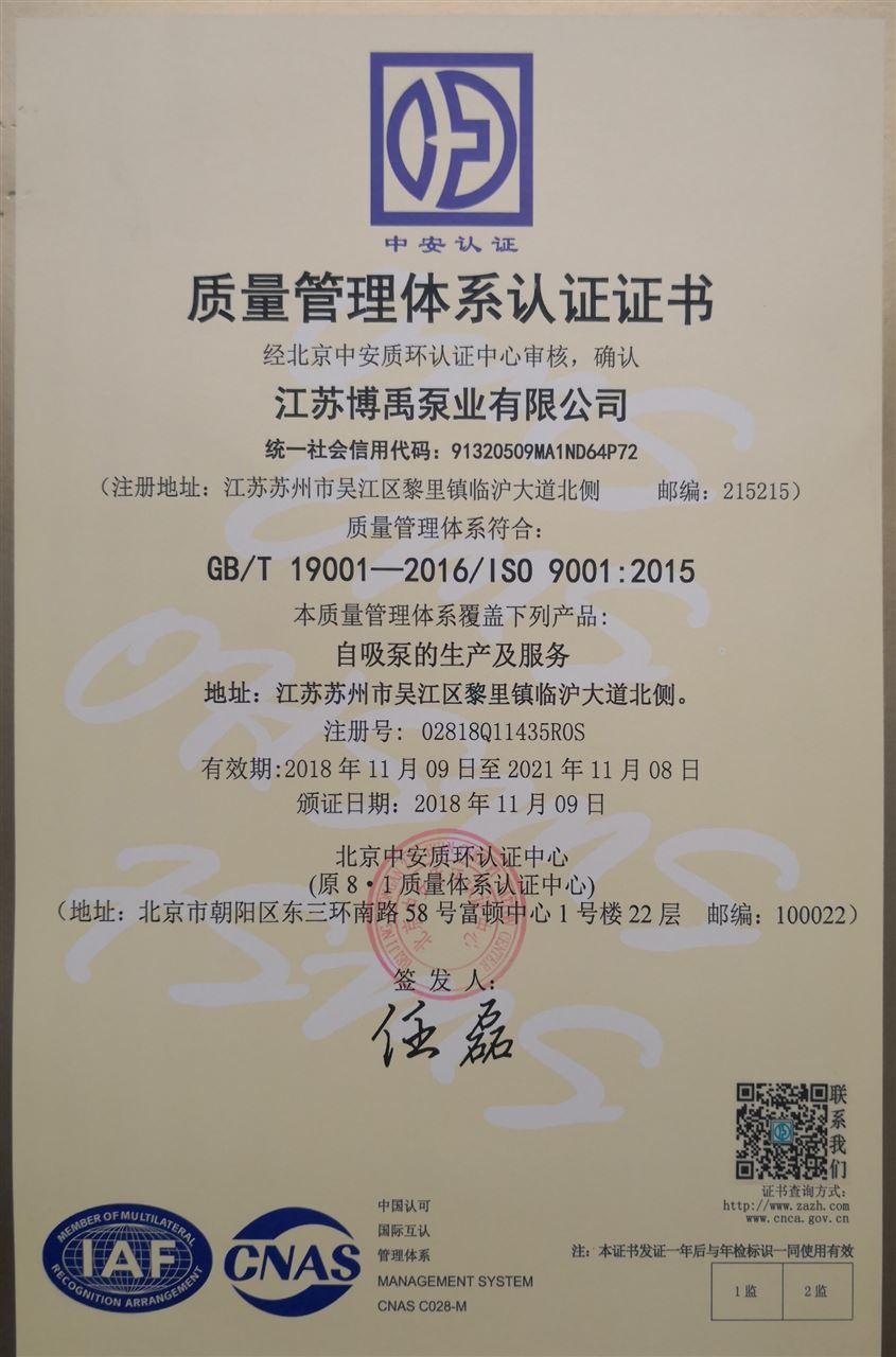 博禹泵业ISO9001证书