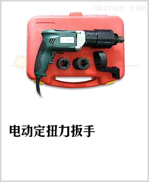 50-230N.m电动力矩扳手