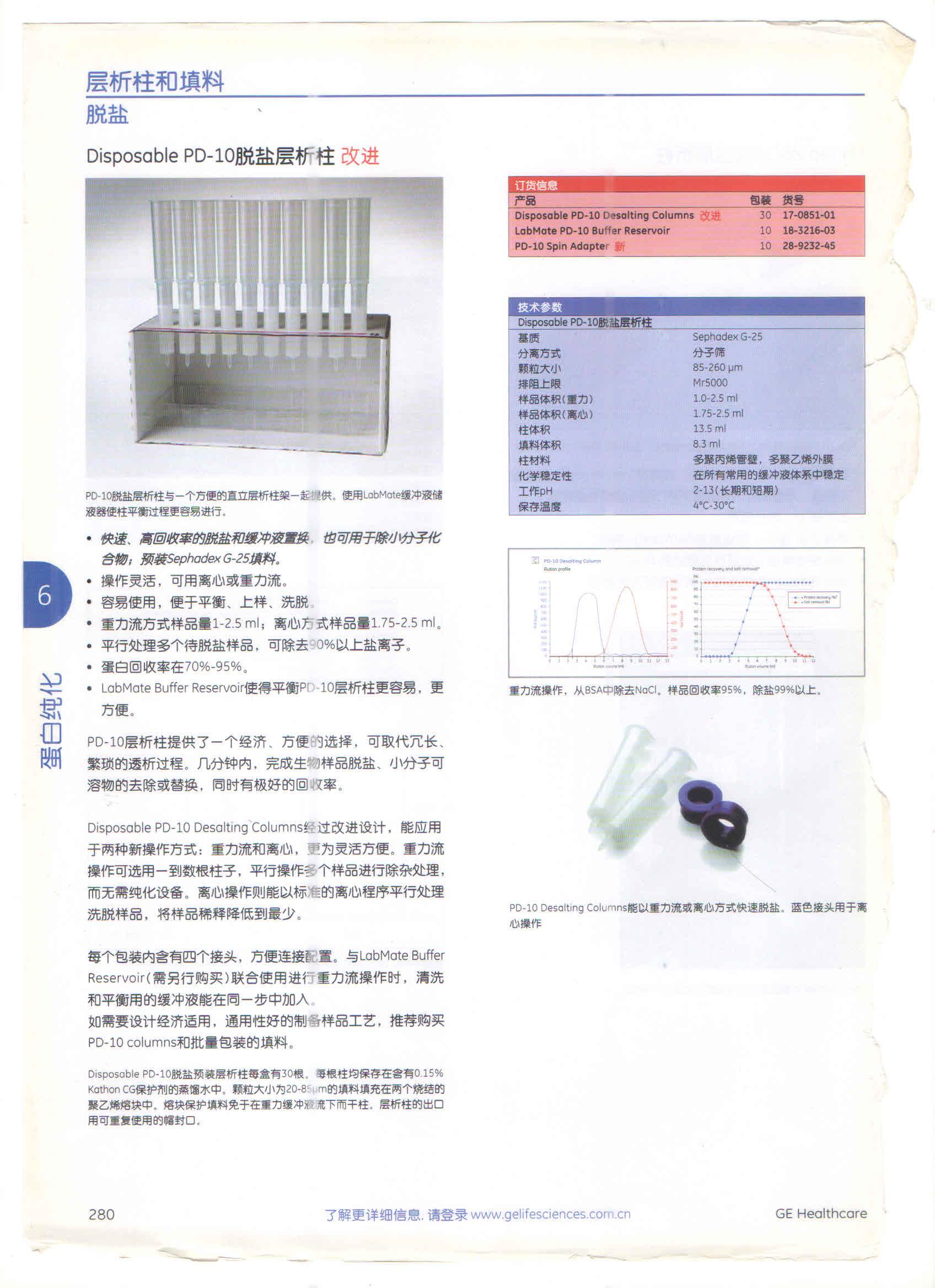 GE Disposable PD-10脱盐层析柱17085101
