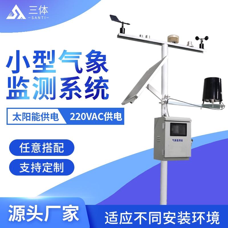 一体化超声波气象监测站【2020产品上新】