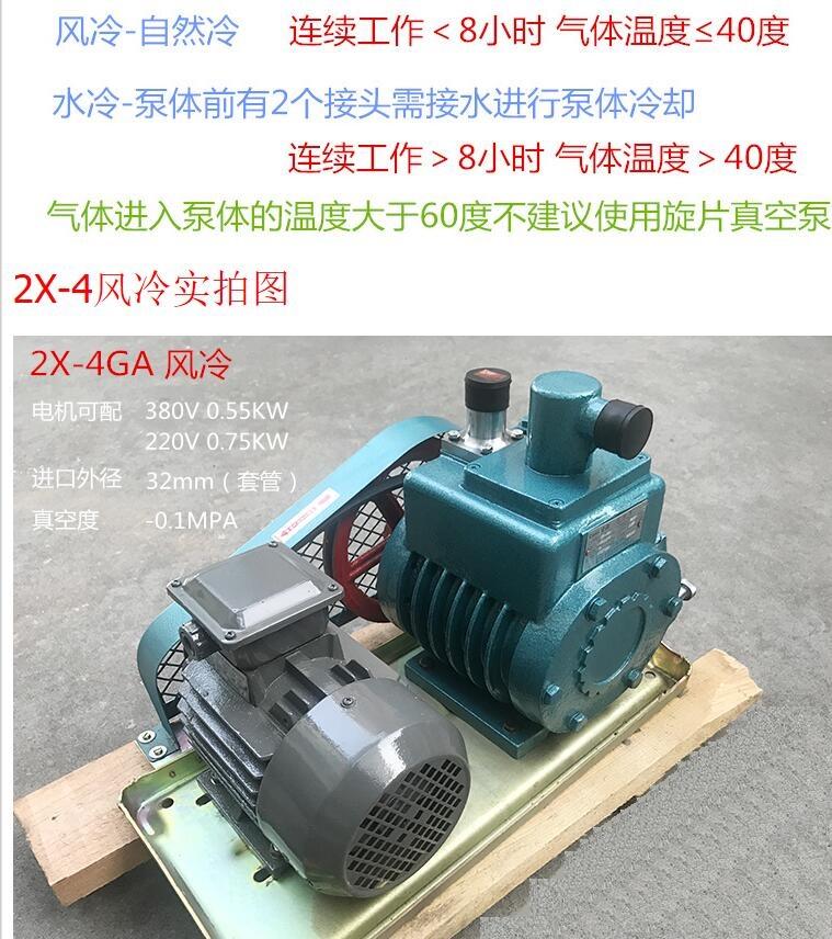 2X型旋片式真空泵選型