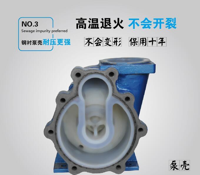 氟塑料自吸泵泵壳