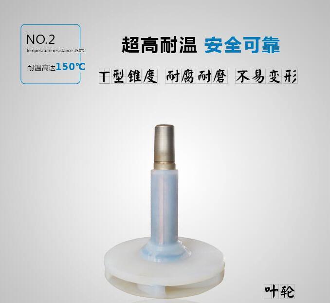 氟塑料自吸泵叶轮