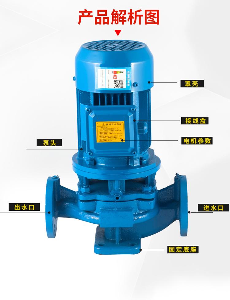 ISG离心泵结构图