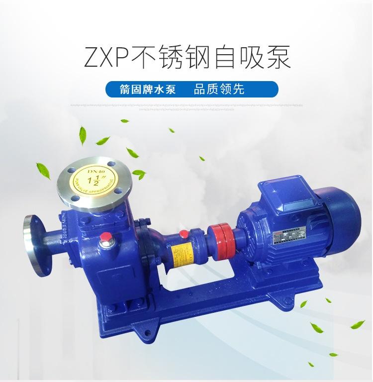 ZXP不锈钢自吸泵