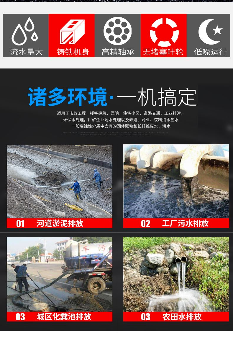 污水排放泵用途