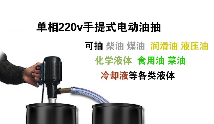 电动抽液泵用途