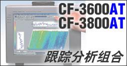 CF-3600AT & CF-3800AT跟踪分析软件