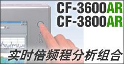 CF-3600AR & CF-3800AR 实时倍频程分析软件