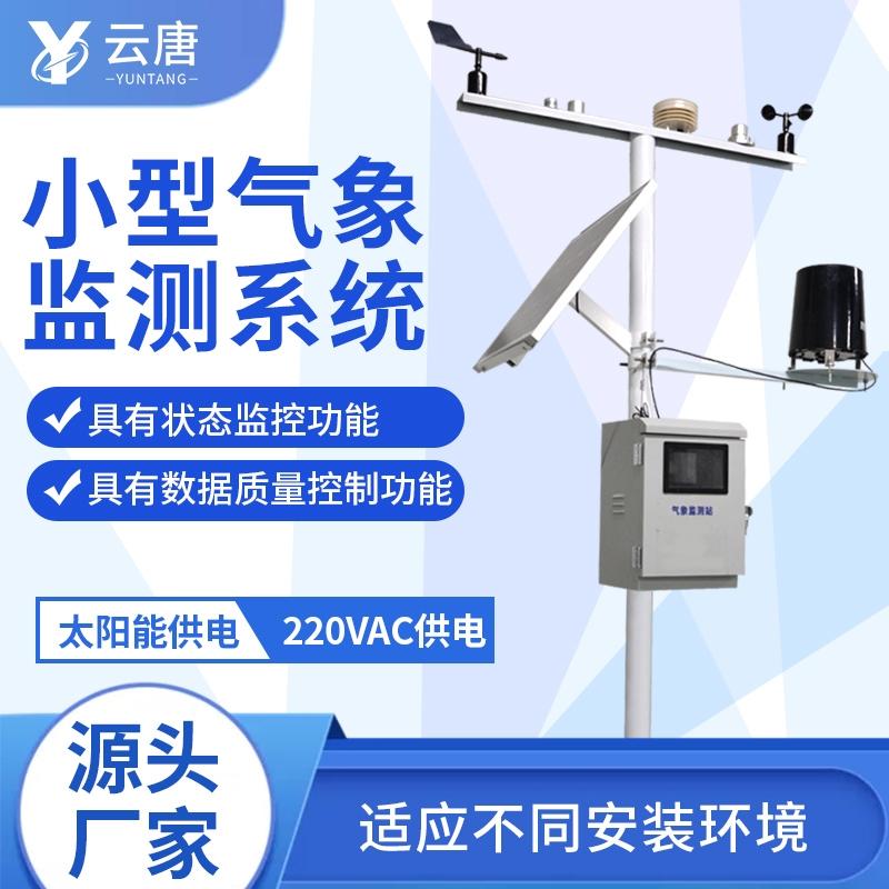 新型自动气象站(云唐科技)新品发布