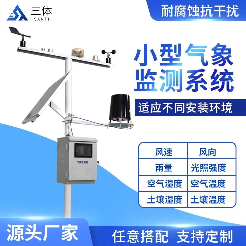校园气象检测站【2021气象设备大全】学校小型气象站