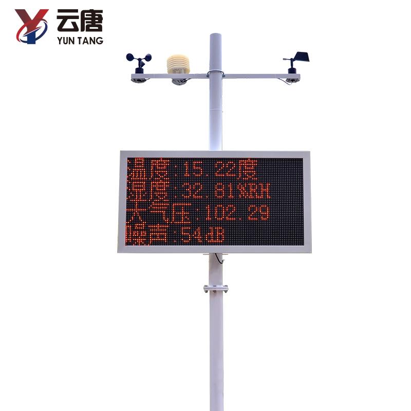 工地智能扬尘监测系统【厂家 品牌 价格】2020全新扬尘检测仪