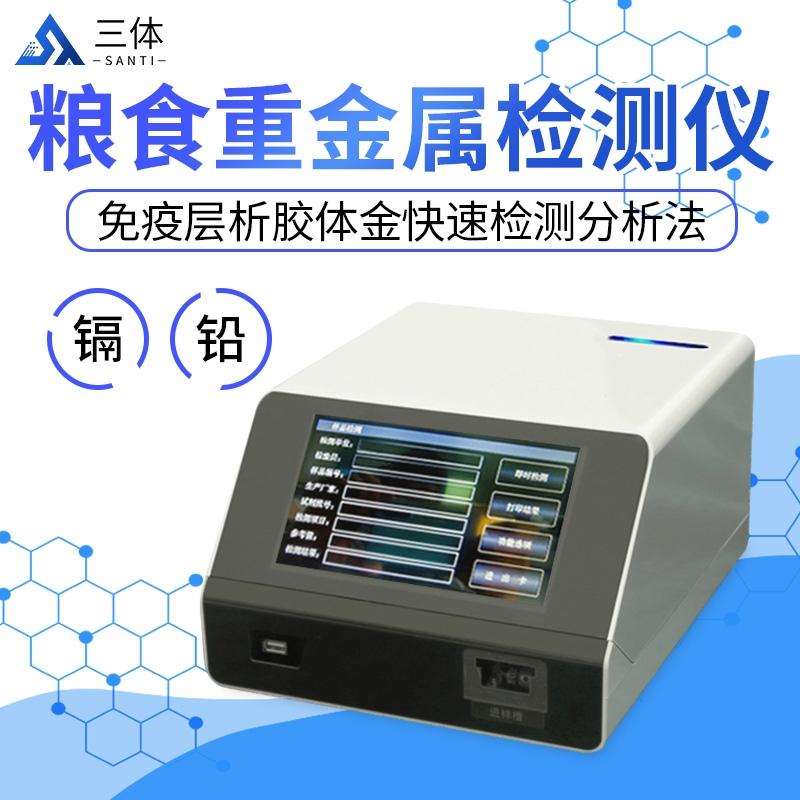 食品重金属快检仪【厂家|品牌|价格】2021快检仪器大全