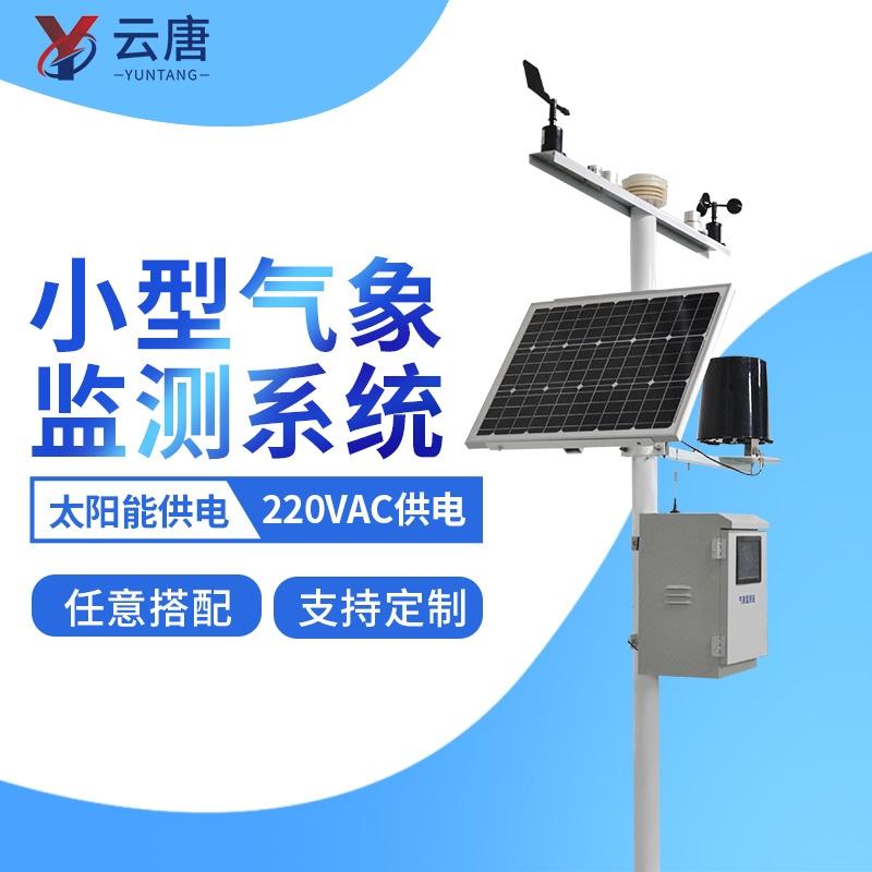 地面自动气象站_专业的地面气象观测系统