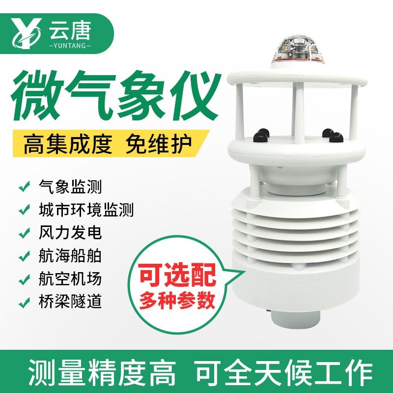 超声波五要素微气象仪_微型气象传感器