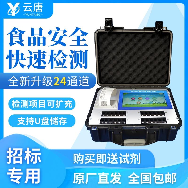 多参数食品安全快速检测仪【厂家 品牌 价格】2021仪器预售