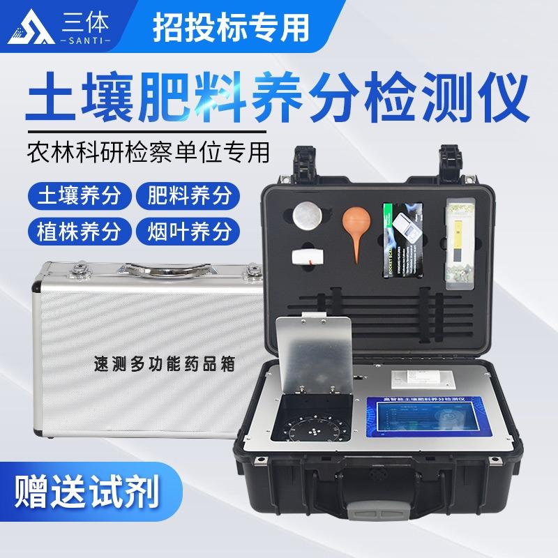 公益诉讼土壤分析仪器【报价|品牌|价格】2021实验室方案介绍