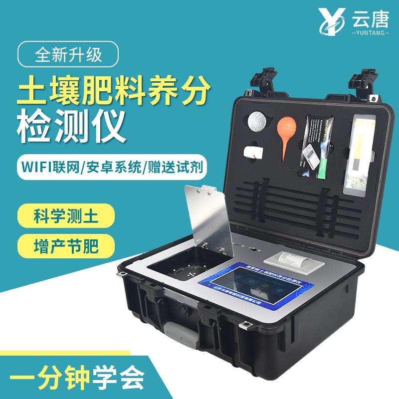 公益诉讼土壤养分测试仪厂家【品牌 价格】2021仪器预售