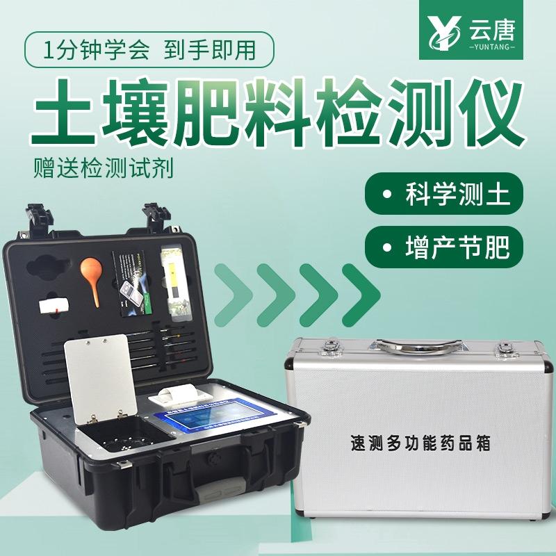 公益诉讼肥料养分快速检测仪【厂家|品牌|价格】2021实验室建设方案