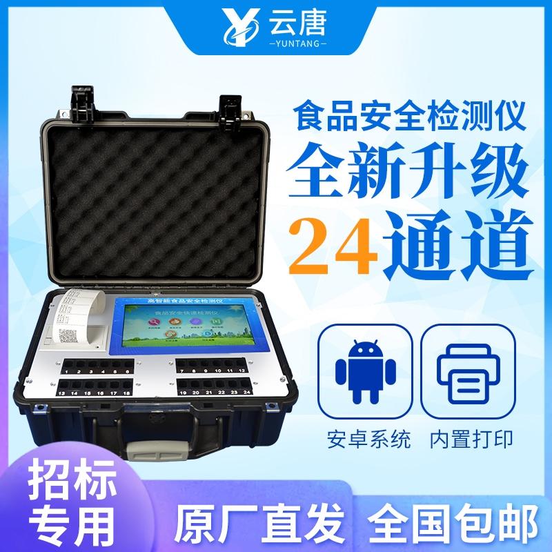 公益诉讼食品安全检验检测设备【厂家|品牌|价格】2021仪器预售