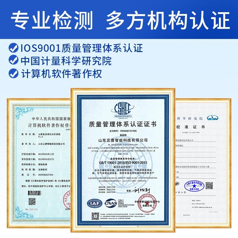 公益诉讼食品安全检测系统厂家