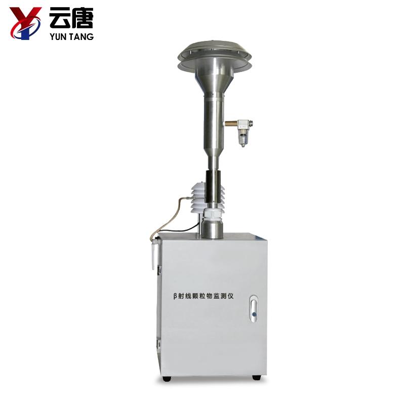 公益诉讼β射线法扬尘监测设备【厂家|品牌|价格】2021仪器预售